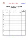 2019秋季乡村支教志愿者预录名单(动态更新)