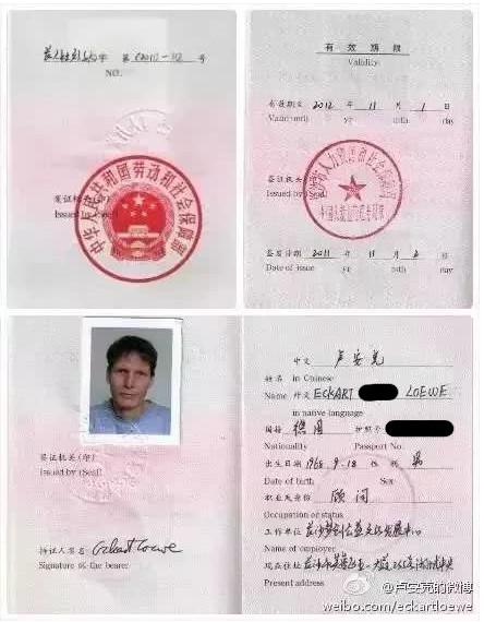 """第一份在其他单位工作的""""外国人就业证"""""""